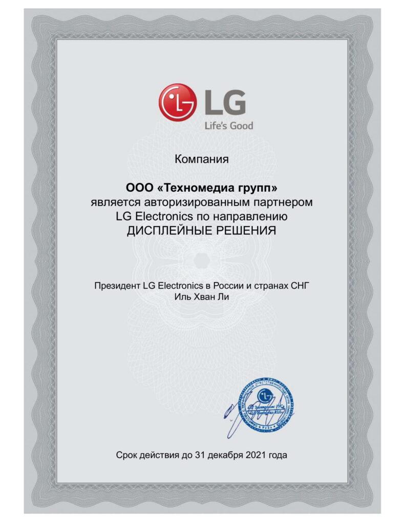 LG Electronics объявило о продлении партнёрства с «ТЕХНОМЕДИА ГРУПП»